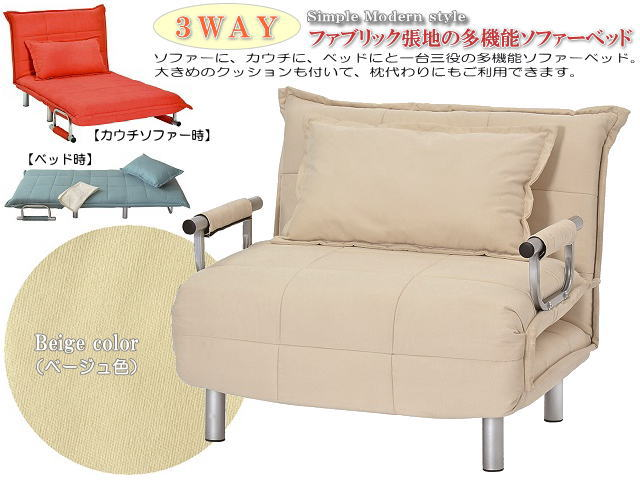 ファブリック布張りのシンプルモダン多機能ソファーベッド(ベージュ色) アイボリー 肘付 脚付 三つ折り 送料無料