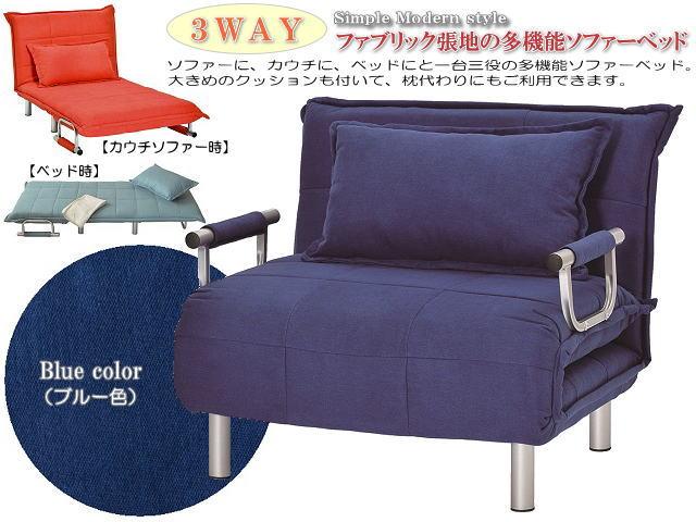 ファブリック布張りのシンプルモダン多機能ソファーベッド(ブルー色) 紺 肘付 脚付 三つ折り 送料無料