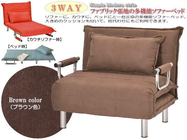 ファブリック布張りのシンプルモダン多機能ソファーベッド(ブラウン色) 茶色 肘付 脚付 三つ折り 送料無料