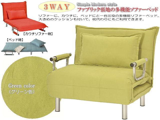 ファブリック布張りのシンプルモダン多機能ソファーベッド(グリーン色) 緑 肘付 脚付 三つ折り 送料無料