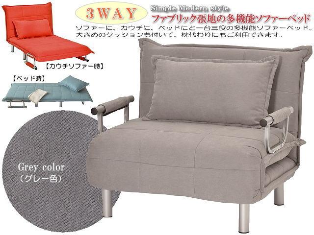 ファブリック布張りのシンプルモダン多機能ソファーベッド(グレー色) 灰色 肘付 脚付 三つ折り 送料無料
