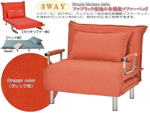 ファブリック布張りのシンプルモダン多機能ソファーベッド(オレンジ色) 肘付 脚付 三つ折り 送料無料