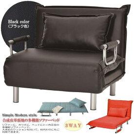 合成皮革張りのシンプルモダン多機能ソファーベッド(ブラック色) 黒色 PVCレザー 肘付 脚付 三つ折り 送料無料