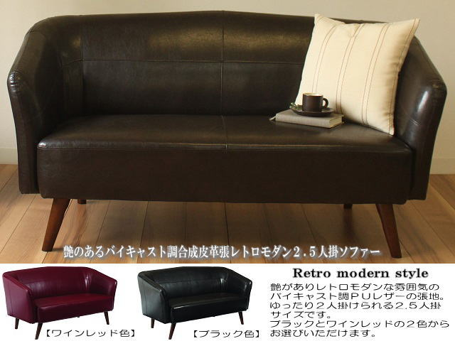 レトロ調合成皮革張シンプルモダン2.5人掛ソファー ブラック色 ワインレッド色 送料無料 木製脚 脚付 黒 艶あり バイキャスト調 PVCレザー Sばね カジュアル ラブソファー 幅147cm