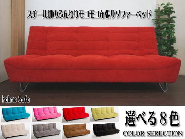 スチール脚のふんわりモコモコ布張ソファーベッド 8色 カラーオーダー ピンク グリーン ブルー レッド ベージュ ブラウン グレー ブラック 送料無料 ファブリック モダン 脚付 3人掛け リクライニング