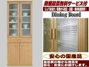 【送料開梱設置無料】70国産ナチュラル★食器棚