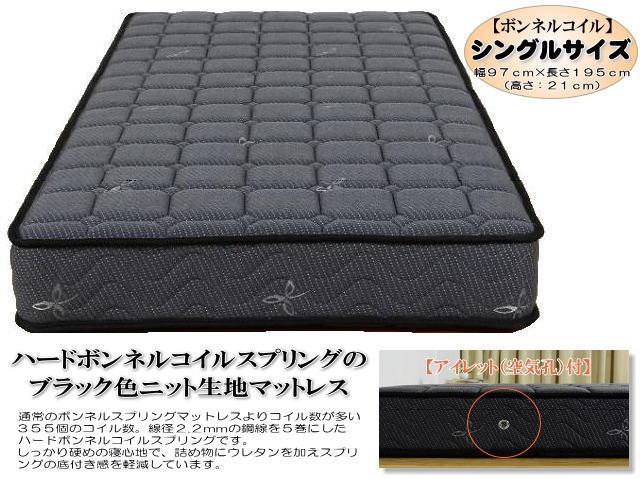 ブラック色ニット生地のハードボンネルコイルスプリングマットレス(シングルサイズ) 硬め ベッドマットレス