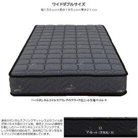 ブラック色ニット生地のハードボンネルコイルスプリングマットレス(ワイドダブルサイズ) 硬め ベッドマットレス