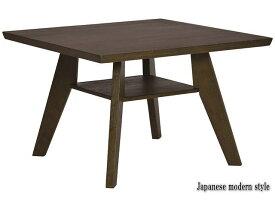 正方形100cm角テーブル「うずくり」加工の和モダンダイニングテーブル(ダークブラウン色) 4人掛け 収納付 棚付 ラック付100cm幅 高さ65cm 食卓テーブル 和風 シンプル 木製