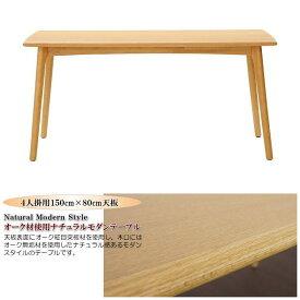 ナチュラルモダンのオーク材使用150cm幅長方形ダイニングテーブル(ナチュラル色) 4人掛け 150cm幅 食卓テーブル カントリー シンプル 送料無料