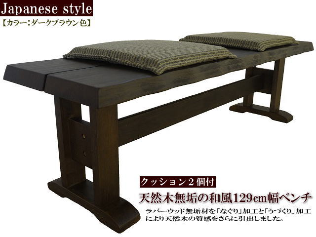 天然木無垢の和風2人掛129cm幅ベンチ(ダークブラウン色) 2人掛け 食卓椅子 ダイニングチェアー スツール 布張 グリーン 木製 クッション付 送料無料