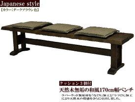天然木無垢の和風3人掛170cm幅ベンチ(ダークブラウン色) 3人掛け 食卓椅子 ダイニングチェアー スツール 布張 グリーン 木製 クッション付 送料無料