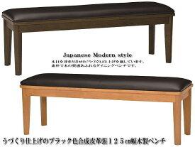 うづくり仕上げブラック色合成皮革張3人掛125cm幅木製ベンチ(ナチュラル・ダークブラウン) 和風 モダン ダイニングチェアー 食卓椅子 木製 天然木 合成皮革 固定脚 チェアー 送料無料