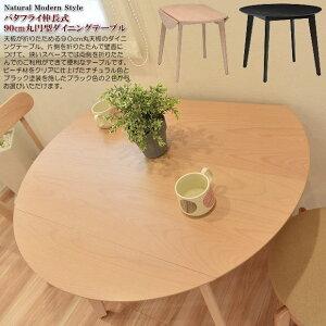 バタフライ伸長式ナチュラルモダン90cm丸円型ダイニングテーブル(ナチュラル色・ブラック色)木製 円形 折りたたみ 食卓テーブル デスク シンプル ビーチ材