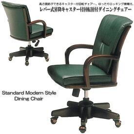 レバー式昇降キャスター付回転肘付ダイニングチェアー 送料無料 合成皮革 レザー 木製 食卓椅子 オフィスチェアー ダークブラウン グリーン