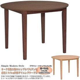 2人掛け〜4人掛け用100cm丸円形ダイニングテーブル(ナチュラル色・ブラウン色) 木製 2人掛け 4人掛け 食卓テーブル シンプル モダン 送料無料