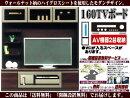 【送料開梱設置無料】ウォールナット柄の160巾モダンTVボード