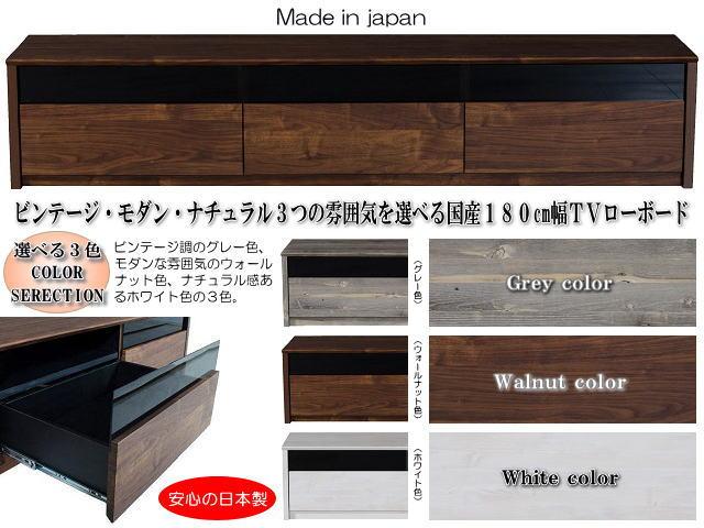 ビンテージ・モダン・ナチュラル3つの雰囲気を選べる国産180cm幅TVローボード(グレー色・ウォールナット色・ホワイト色) 日本製 木製 ブラウン 引出付 ロータイプ テレビボード アジアン カントリー レトロ