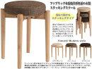 ナチュラル感あるファブリック布張地円形座面の木製スタッキングスツール(アイボリー色・ベージュ色・ブラウン色)完成品ナチュラルシンプルモダン3色対応送料無料