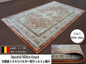 竹繊維100%ベルギー製ウィルトン織りカーペット(約230cm×160cm) ラグ 赤茶色 レッド カーペット ジュウタン 天然 素材 竹 絨毯 マット 下敷き ベルギー産 高密度 薄型 ベージュ ブラウン オーバーロック 送料無料