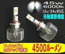 【みねや】史上最強のLED登場!フィリップス LUMILEDS LED搭載 4500LM 4300k or 6000k ヘッドライト・フォグ用LED H4HL/...