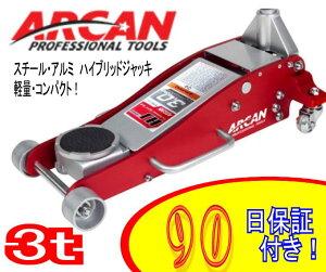 【みねや】ARCAN 3t 低床スチール・アルミハイブリッドジャッキ【安心の90日間保証・送料込み】(アルカン)HJ3000JP