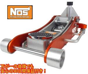 【みねや】NOS 2t 低床アルミジャッキ NSJ0201JP【安心の90日間保証・送料込み】(ARCANアルカン)