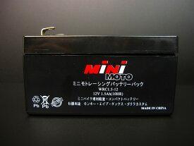 【あす楽】モンキー ダックス コンパクト12Vバッテリー WRC1.5-12 カスタムパーツ NO2291
