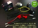 【あす楽】モンキー 6V→12V化コンバートキット カスタムパーツ NO1801