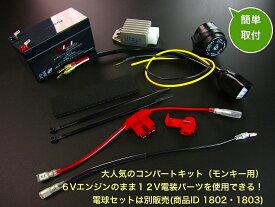 【ミニモト】モンキー 6V→12V化コンバートキット カスタムパーツ NO1801