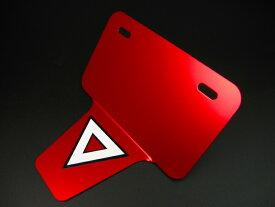 【ミニモト】サブフェンダー付きナンバーホルダー アルミ製 レッド カスタムパーツ NO4202