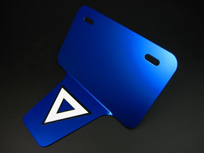 【あす楽】サブフェンダー付きナンバーホルダー アルミ製 ブルー カスタムパーツ NO4201