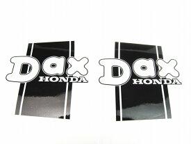 【あす楽】ダックス DAX ダックス HONDA ディカール3M ラミネート仕様 ホワイト カスタムパーツ NO4732
