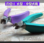 諏訪田製作所ペット用爪切り大型・中型犬用