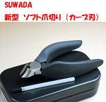 SUWADA新型ソフト