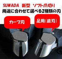 スワダ新型ソフトカーブ刃と足用の直刃
