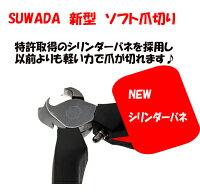 諏訪田製作所新型ソフト新型シリンダーバネ