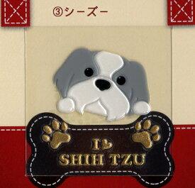 【ネコポス便OK】ステッカーI LOVE DOG シリーズ2 【シーズー】