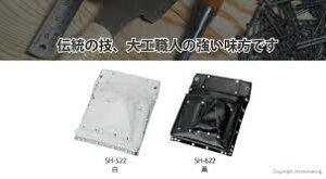 コヅチ 仮枠釘袋2段マチ付  SH-522