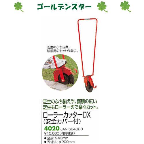 【送料無料!】キンボシ 園芸用具ローラーカッターDX・4020【安全カバー付き】※取り寄せ商品です。3〜4日かかります。キンボシ・ゴールデンスター・草刈・芝刈機・ガーデニング・庭・除草・手入れ・刈込・刈込作業・
