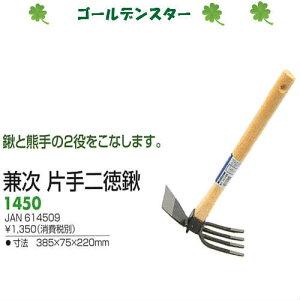 キンボシ 小型園芸用品兼次 片手二徳鍬・1450※取り寄せ商品です。3〜4日かかります。キンボシ・ゴールデンスター・草刈・芝刈機・ガーデニング・庭・除草・手入れ・刈込・刈込作業・