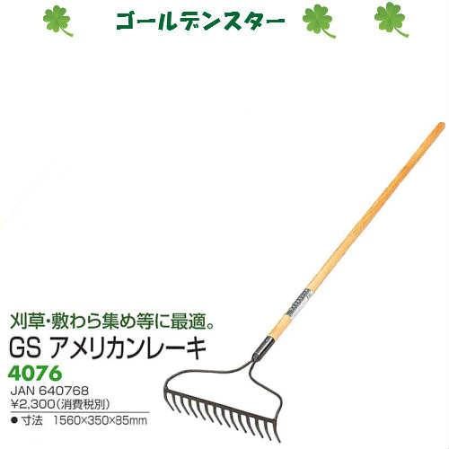 キンボシ 大型園芸用品GSアメリカンレーキ4076※取り寄せ商品です。3〜4日かかります。キンボシ・ゴールデンスター・草刈・芝刈機・ガーデニング・庭・除草・手入れ・刈込・刈込作業・