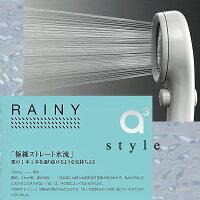RAINY節水ストップシャワーヘッド