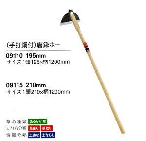 【越後の農機具】 手打鋼付 唐鍬ホー   (09110) 195mm×1200mm※メーカー欠品中です。納期は追ってご連絡いたします。