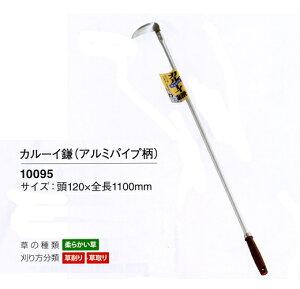 【越後の農機具】 カルーイ鎌 (アルミパイプ)   (10095) 120mm×全長1100mm