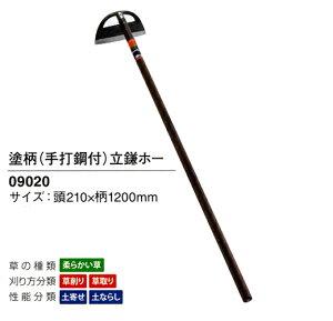 【越後の農機具】 手打鋼付 塗柄 立鎌ホー  (09020) 210mm×1200mm※メーカー欠品中です。納期は追ってご連絡いたします。