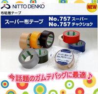 カラー布ガムテープ