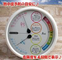 70503F-3熱中症注意丸型