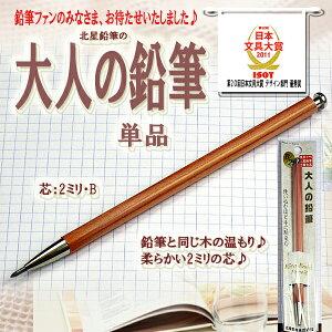 【資格取得の勉強用にも最適♪】 大人の鉛筆 単品【あす楽/テレビで紹介されて大人気/画期的な鉛筆/シャープペンシル感覚の鉛筆/えんぴつ/大人のえんぴつ/北星鉛筆/東京下町の鉛筆工場