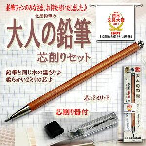 【資格取得の勉強用にも最適♪】 大人の鉛筆 芯削りセット【あす楽/文具/テレビで紹介されて大人気/画期的な鉛筆/シャープペンシル感覚の鉛筆/えんぴつ/大人のえんぴつ/北星鉛筆/東京